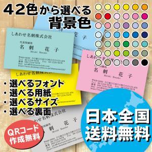 両面印刷【好評につき12色→42色に】色が選べるビジネス名刺作成 100枚 送料無料 QR作成 写真&ロゴ 選べる用紙 選べるサイズ 選べるフォント shiawasemeishi