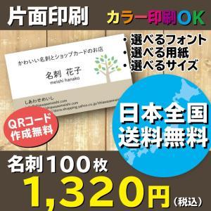 おしゃれなビジネス名刺作成 片面印刷 100枚 送料無料 QR作成 写真&ロゴ 選べる用紙 選べるサイズ 選べるフォント shiawasemeishi