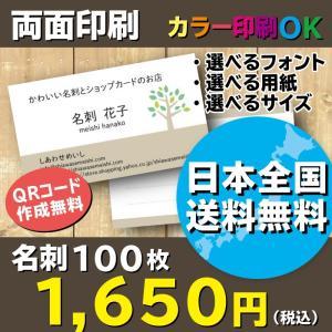 おしゃれなビジネス名刺作成 両面印刷 100枚 送料無料 QR作成 写真&ロゴ 選べる用紙 選べるサイズ 選べるフォント shiawasemeishi