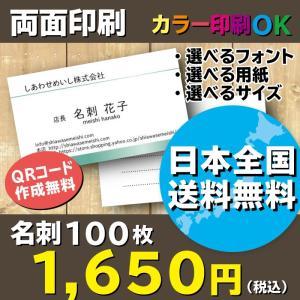 おしゃれなグラデーションデザイン(緑) ビジネス名刺作成 両面印刷 100枚 送料無料 QR作成 写真&ロゴ 選べる用紙&サイズ&フォント shiawasemeishi