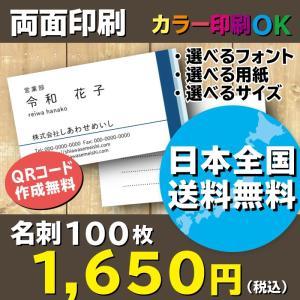 おしゃれなビジネス名刺作成 両面印刷 100枚 送料無料 QR作成 写真&ロゴ 選べる用紙&サイズ&フォント shiawasemeishi