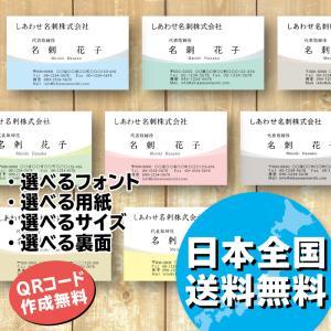 New! 8種類から選べるカラーデザイン 名刺 100枚 送料無料 QR作成 写真&ロゴ 選べる用紙&サイズ&フォント shiawasemeishi
