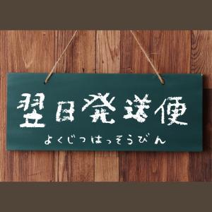 翌日発送便|shiawasemeishi