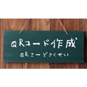 QRコード作成 名刺作成 有料プラン|shiawasemeishi