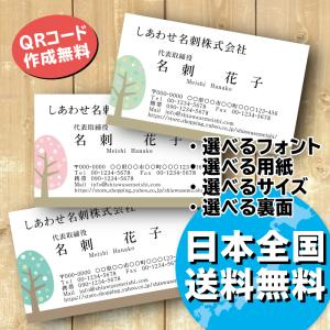 New! 木のイラスト 名刺作成 100枚 送料無料 QR作成 写真&ロゴ 選べる用紙&サイズ&フォント shiawasemeishi