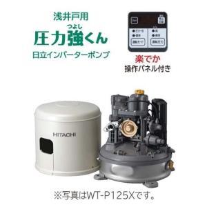 ★当日出荷★日立『 WT-P125X 』インバーターポンプ 浅井戸用[自動]ポンプ 圧力強くん
