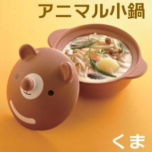 アニマル小鍋 土鍋 【クマ くま】|shibaden