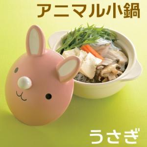 アニマル小鍋 土鍋 【ウサギ うさぎ】|shibaden