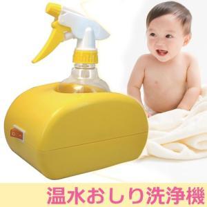 ホットウォッシュ 温水おしり洗浄機 おしりふき オムツかぶれを防ぐ|shibaden