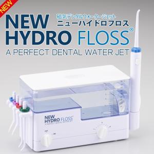 口腔洗浄器 NEWハイドロフロス ウォータージェット ニューハイドロフロス 口腔洗浄機 介護用品 shibaden