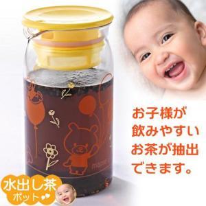 水出し茶ポット 【お子様や授乳中のお母さんに】|shibaden