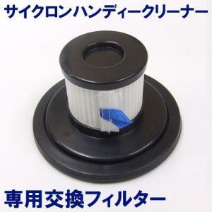 MSH-400 サイクロン掃除機 用 交換フィルター  ※交換用フィルターのみの販売です。本体は含ま...