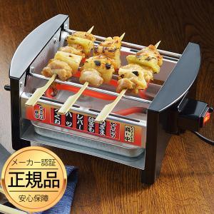 ランキング1位獲得 正規品 焼き鳥機 焼き鳥器 焼き鳥焼き器...