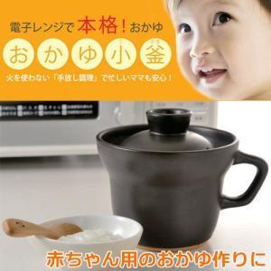 おかゆ小釜 土鍋【レシピ付き】|shibaden