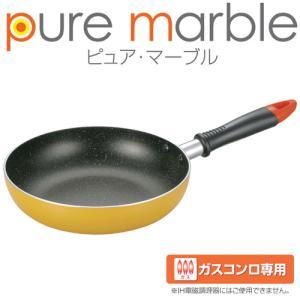 ピュア・マーブルフライパン20cm|shibaden