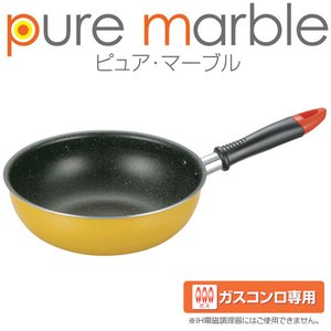 ピュア・マーブルいため鍋20cm|shibaden