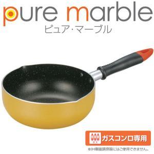 ピュア・マーブルフライパン行平鍋/雪平鍋18cm|shibaden