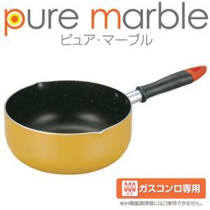 ピュア・マーブルフライパン行平鍋/雪平鍋20cm|shibaden