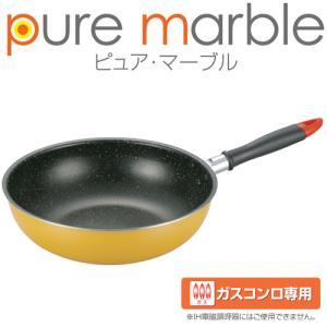 ピュア・マーブルいため鍋28cm|shibaden