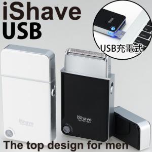 メンズシェーバー USB充電 シェーバー 髭剃り 電気シェーバー 送料無料 iShave USB 出張 旅行 軽量 プレゼント ギフト|shibaden