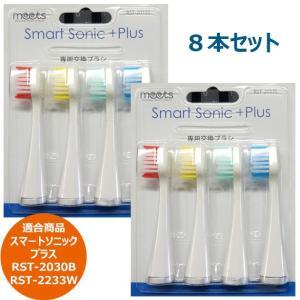 音波歯ブラシ/スマートソニック・プラス(型番:RST-2030B)専用交換ブラシ2パック(8本入り)|shibaden