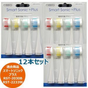 音波歯ブラシ/スマートソニック・プラス(型番:RST-2030B)専用交換ブラシ3パック(12本入り)|shibaden