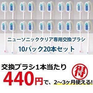 ニューソニッククリア専用交換ブラシ10パック20本入電動歯ブラシ|shibaden