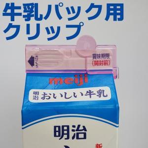牛乳パック用クリップ ヨーグルトメーカーで使える ヨーグルト 牛乳 の保管に便利 パック牛乳用クリッ...