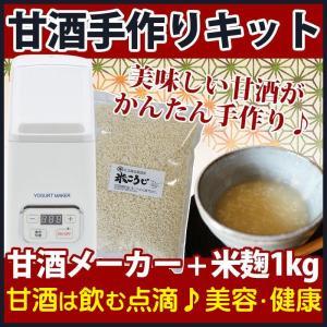 ヨーグルトメーカー + 専用米麹1kg 1パック付き  誰でも簡単に作れるヨーグルト・メーカー 便利...