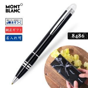 名入れ モンブラン ボールペン 8486 純正包装リボン可【...