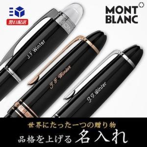 【 名入れサービス 1500円 】モンブラン ボールペン 正...