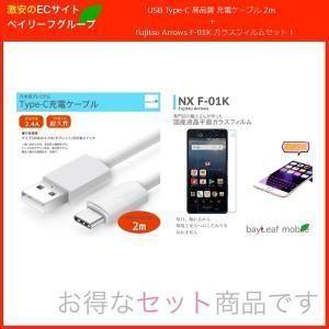 タイプC USB Type-C ケーブル 2m 充電ケーブル USB2.0 Type-c対応 富士通...