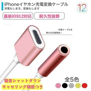 iPhone X 8 7 Plus 充電 イヤホン 変換ケーブル iPhone 8 イヤホン 変換ア...
