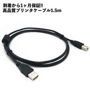 プリンターケーブル Canon EPSON brother 高耐久 断線防止 USBケーブル 充電器...