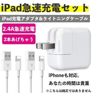iPad 充電器 iPhone 急速充電器 アダプタ 充電コード コンセント セット 充電ケーブル ...