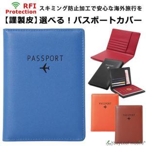 パスポートケース スキミング防止 カード 安心 海外旅行 コンパクト シンプル トラベルウォレット ...