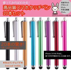 激安20本セット! タッチペン iPhone スマートフォン...