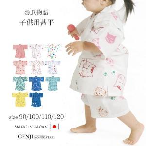 8d2a86258cf50 子供用 甚平 90cm 1〜2歳用 源氏物語 かぐや姫 綿100% 全11柄 日本製