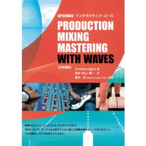 WAVES Production Mixing Mastering with Waves [日本語版]|shibuya-ikebe