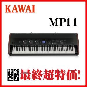 KAWAI / MP11【生産完了・最終新品超特価!】【※沖縄・離島への配送は別途お見積もり】|shibuya-ikebe