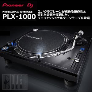 DJ/Clubシーンが求める操作性と優れた音質を実現したプロフェッショナルターンテーブル  ○主な機...