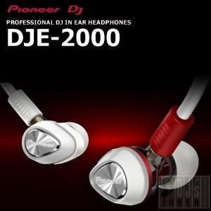 Pioneer DJE-2000-W (ホワイト)(生産完了特価)|shibuya-ikebe