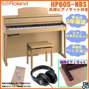 Roland HP605-NBS【数量限定!豪華3大特典付き!】【全国配送・組立設置無料(※沖縄・離島は除く)】|shibuya-ikebe