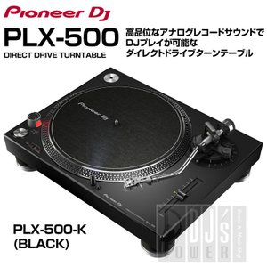 Pioneer PLX-500-K|shibuya-ikebe