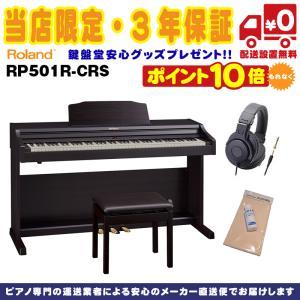 Roland RP501R-CRS [クラシック・ローズウッド調]【数量限定!豪華3大特典付き!】【全国配送・組立設置無料(※沖縄・離島は除く)】|shibuya-ikebe