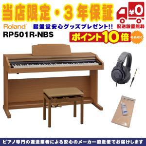 Roland RP501R-NBS [ナチュラル・ビーチ調]【数量限定!豪華3大特典付き!】【全国配送・組立設置無料(※沖縄・離島は除く)】|shibuya-ikebe