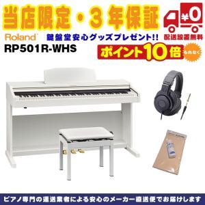 Roland RP501R-WHS [ホワイト]【数量限定!豪華3大特典付き!】【全国配送・組立設置無料(※沖縄・離島は除く)】|shibuya-ikebe