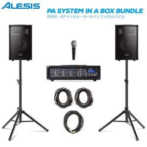 ALESIS PA System in a Box Bundle [280W・4チャンネル・オールインワンPAシステム]|shibuya-ikebe