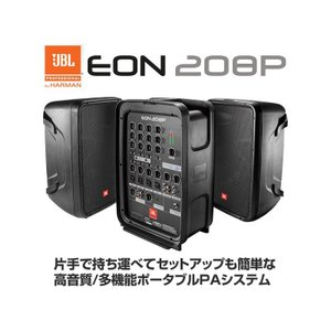 JBL EON208P (国内正規輸入代理店商品)|shibuya-ikebe