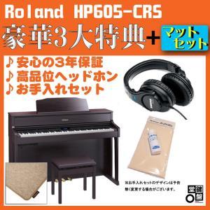 Roland / HP605-CRS(クラシックローズウッド調仕上げ)【純正ピアノ・マット(HPM-10)セット】【数量限定!豪華3大特典付き!】|shibuya-ikebe